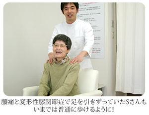 腰痛と変形性膝関節症で足を引きずっていたSさんも今では普通に歩けるように!