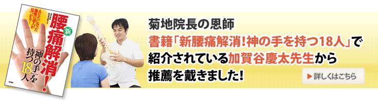 加賀谷慶太先生から推薦を戴きました