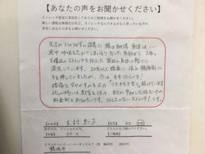 鶴岡市女性限定ストレッチ教室