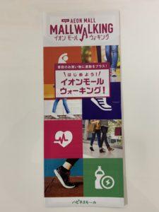 イオンモール三川ウォーキングイベント